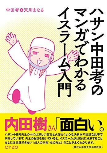 ハサン中田考のマンガでわかるイスラーム入門