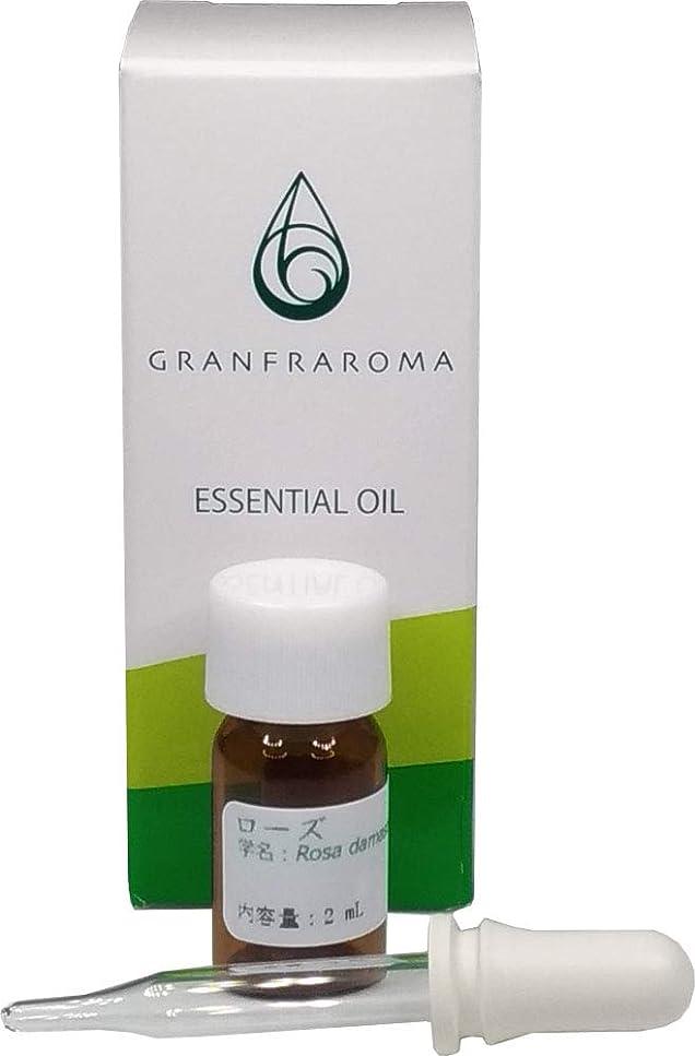 伝統ファブリック四(グランフラローマ)GRANFRAROMA 精油 ローズ 溶剤抽出法 エッセンシャルオイル 2ml