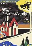 黒猫・アッシャー家の崩壊 ポー短編集I ゴシック編 (新潮文庫)