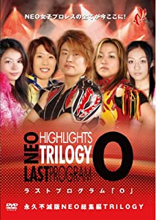 永久不滅版!NEO総集編TRILOGY ラストプログラム「O」 [DVD]