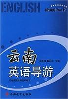 云南英语导游 9787563713639