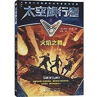 火焰之舞/太空旅行者少年科幻小说系列