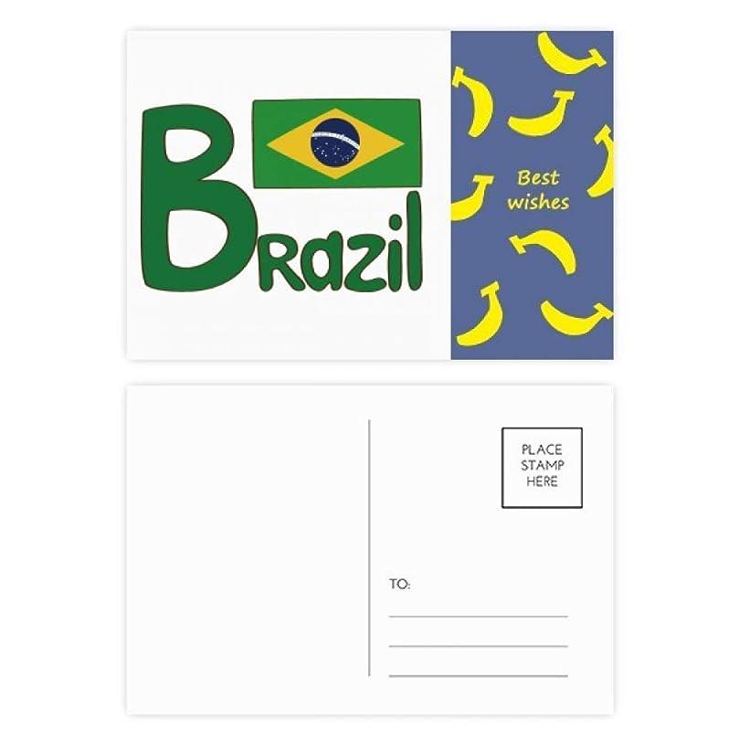 制裁装置ポジションブラジル国旗の緑のパターン バナナのポストカードセットサンクスカード郵送側20個