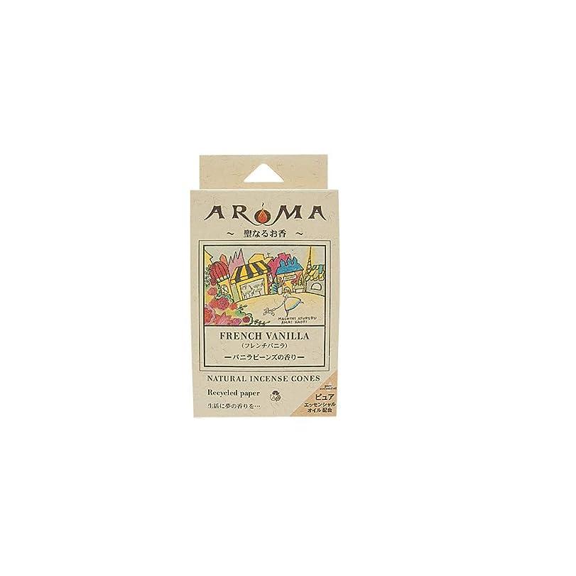 最大カートン訪問アロマ香 フレンチバニラ 16粒(コーンタイプインセンス 1粒の燃焼時間約20分 バニラビーンズの香り)