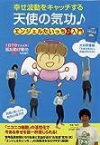 天使の気功♪ エンジェルたいっち♪入門 [DVD]