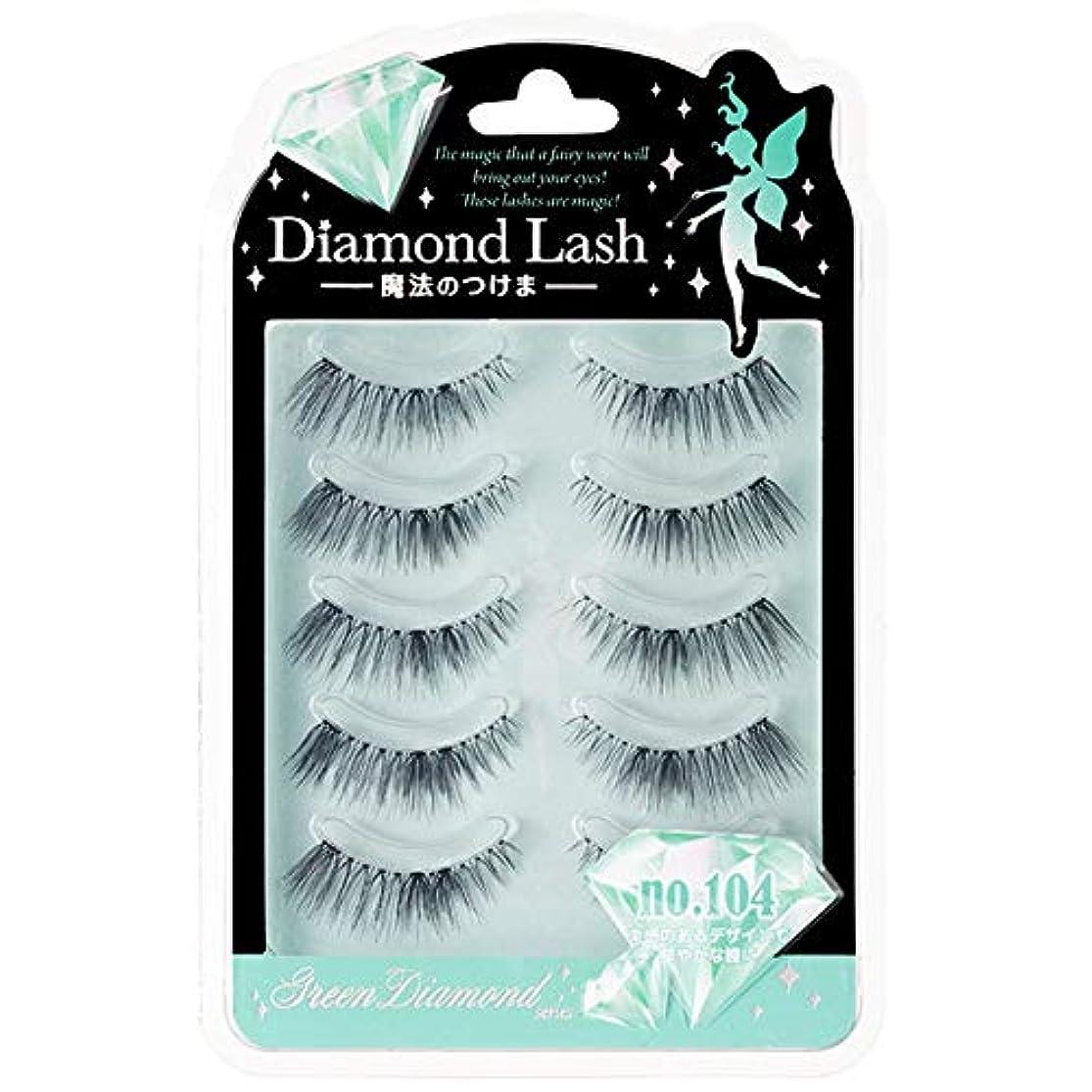 酸度十分興味Diamond Lash(ダイヤモンドラッシュ) グリーン no.104 5ペア