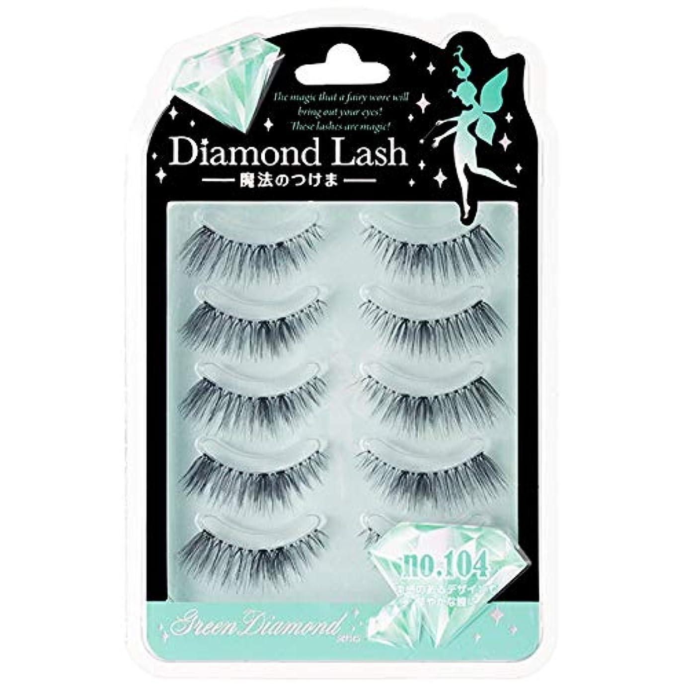 朝ごはん苦しむ薬Diamond Lash(ダイヤモンドラッシュ) グリーン no.104 5ペア