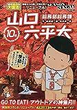 総務部総務課山口六平太 GO TO EAT!アウトドアの神無月!!
