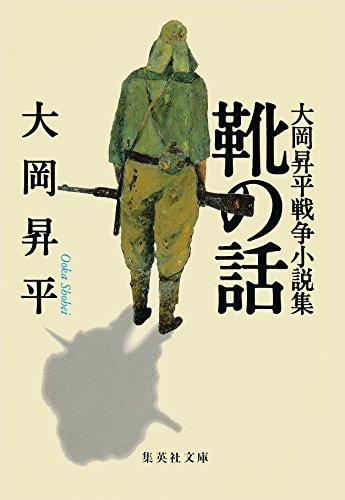 靴の話 大岡昇平戦争小説集 (集英社文庫)