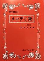 琴で歌おう メロディ集 第1編 野村正峰/著 正絃社 筝 koto