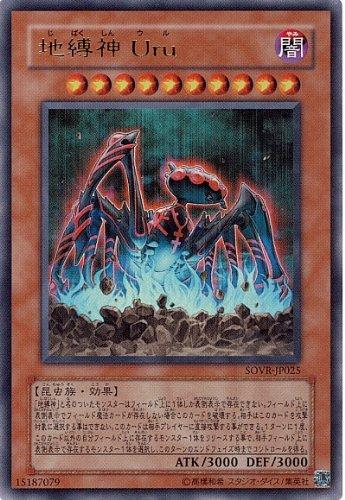 遊戯王 SOVR-JP025-UR 《地縛神 Uru》 Ultra