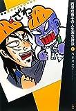 西原理恵子の人生画力対決 (1) (コミックス単行本)