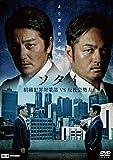 ソタイ ~組織犯罪対策部vs反社会勢力~[DVD]