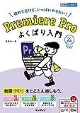 (特典付き)Premiere Pro よくばり入門 CC対応 (できるよくばり入門)