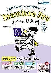 Premiere Proよくばり入門