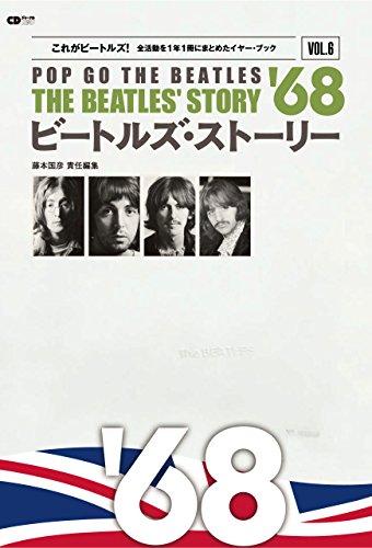 ビートルズ・ストーリー Vol.6 1968 ~これがビートルズ!  全活動を1年1冊にまとめたイヤー・ブック~ (CDジャーナルムック)