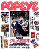 POPEYE (ポパイ) 1985年10月10日号 ポパイのグルメ宣言!