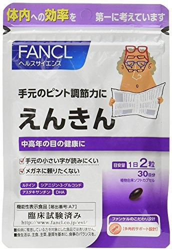 【2袋セット】ファンケル(FANCL) えんきん[機能性表示食品] 約30日分 60粒×2袋