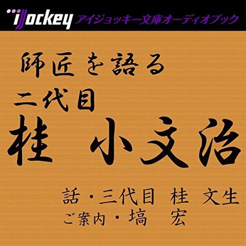 『師匠を語る 三代目・桂文生が語る二代目・桂小文治』のカバーアート