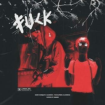 FUCK (feat. Clonnex)