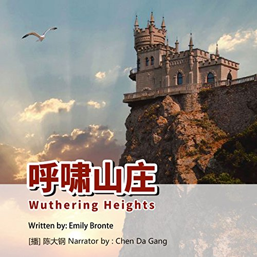 呼啸山庄 - 呼嘯山莊 [Wuthering Heights] audiobook cover art