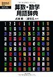 算数・数学用語辞典