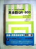 英会話QR-800(英検3~1級)カセット (<カセット+テキスト>)