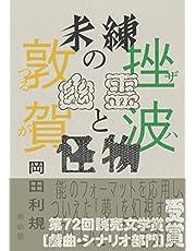 未練の幽霊と怪物 挫波/敦賀