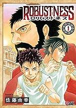 ロバストネス 1 (マンガBANGコミックス)