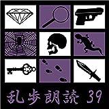 空中紳士 第(12)章「黙阿弥風の悪党」