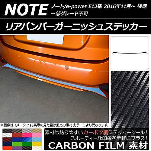 AP リアバンパーガーニッシュステッカー カーボン調 ニッサン ノート/ノートe-power E12系 後期 2016年11月〜 ネイビー AP-CF3313-NV