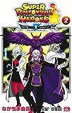 Super Dragon Ball Heroes - Big bang Mission !!! - Vol.2 [Japanese Edition]