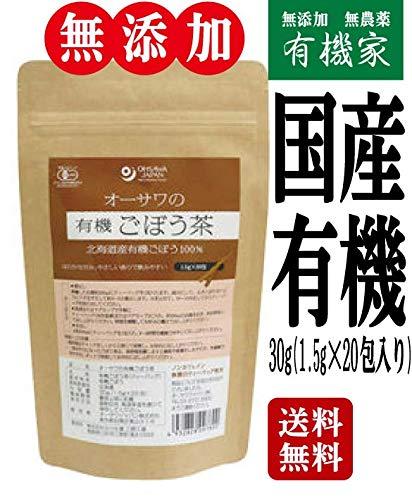 無添加 国産 有機 ごぼう茶 30g(1.5g×20包入り)★ 送料無料 ネコポス便 ★ 北海道産 有機ごぼう 100% ほのかな甘み、やさしい香りで飲みやすい