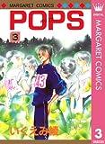 POPS 3 (マーガレットコミックスDIGITAL)