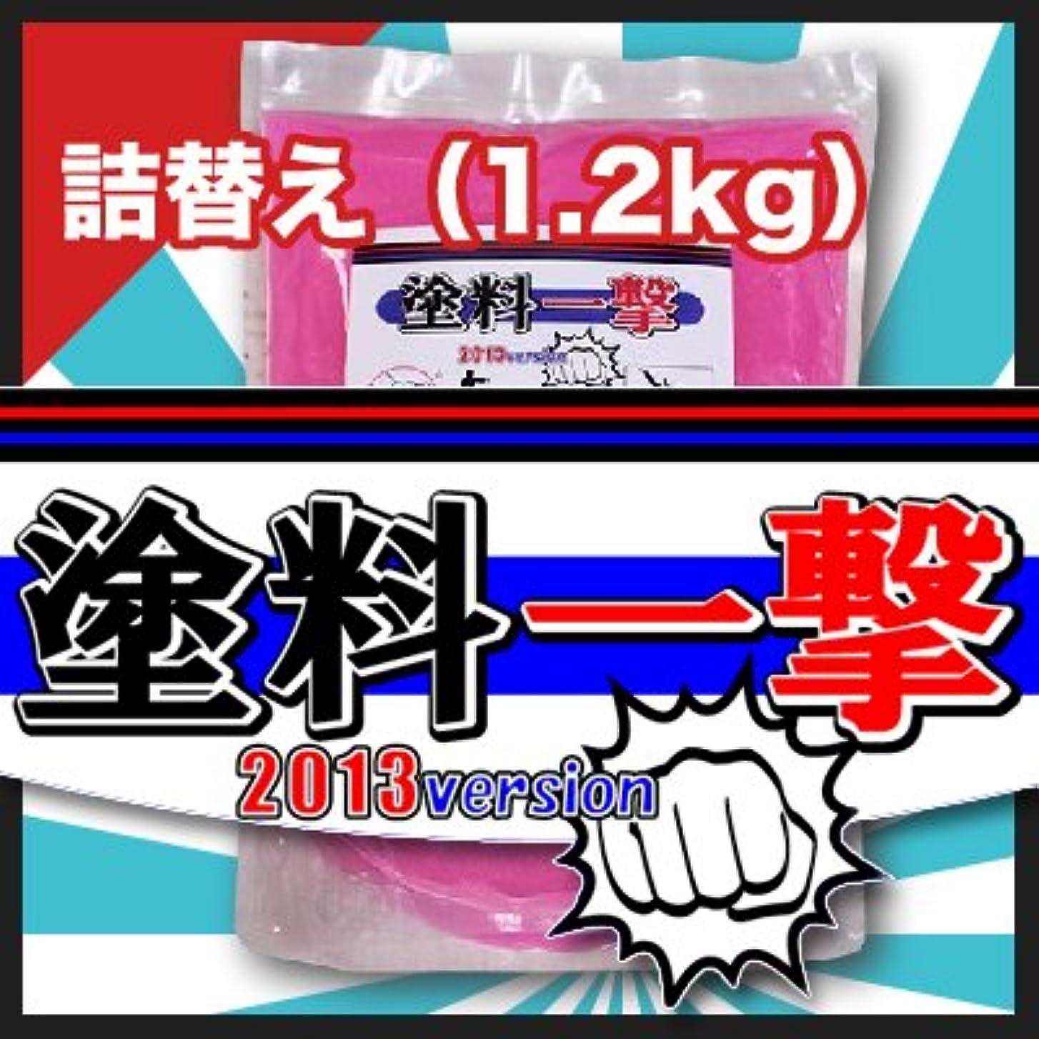 バレエ租界意味するD.Iプランニング 塗料一撃 2013 Version 詰め替え (1.2kg)