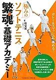 極みのソフトテニス 繁魂(はんこん)・基礎アカデミー 〈ボレー&スマッシュを極める! 〉 - 時安 繁