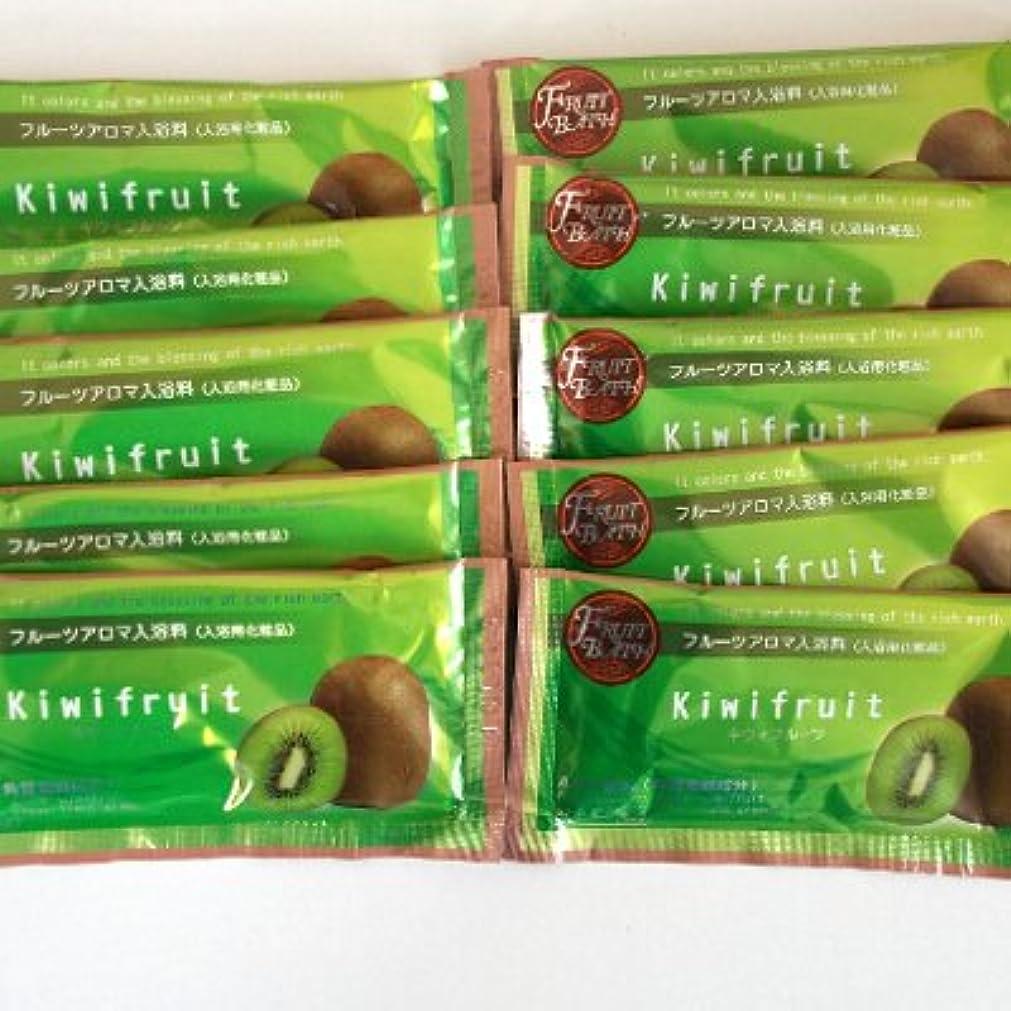 真剣になめらか酔ってフルーツアロマ入浴剤 キウイフルーツの香り 10包セット