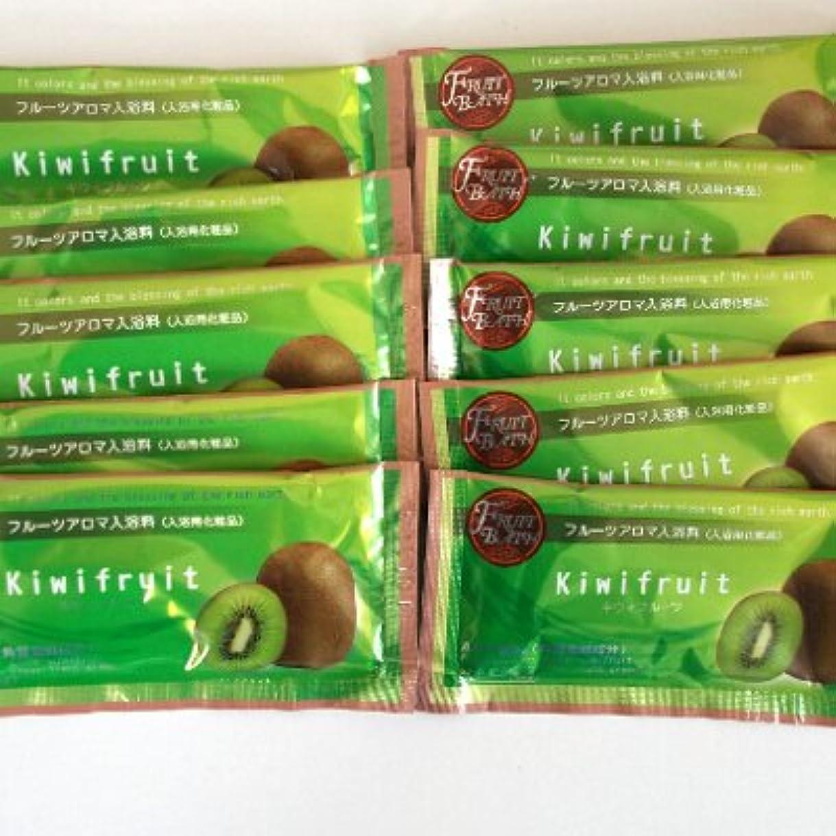 電極プラグ投げ捨てるフルーツアロマ入浴剤 キウイフルーツの香り 10包セット