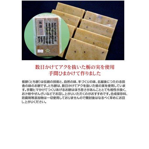 【お歳暮・冬ギフト】栃餅4枚入り×4パック(16枚)/最高級の餅米「岩船産こがねもち」100%!コシのあるお餅