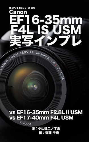 Uncool photos solution series029 Canon EF 16-35mm F4L IS USM Impression (Japanese Edition)