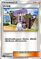 ポケモンカードゲームSM/リーリエ(U)/ウルトラサン