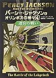 パーシー・ジャクソンとオリンポスの神々〈4〉迷宮の戦い