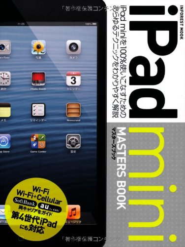 iPadmini MASTERS BOOK (INFOREST MOOK)
