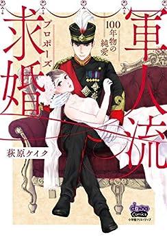 [萩原ケイク]の軍人流求婚【単行本版】~100年物の純愛~ (comic donna)