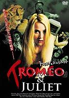 トロメオ&ジュリエット [DVD]