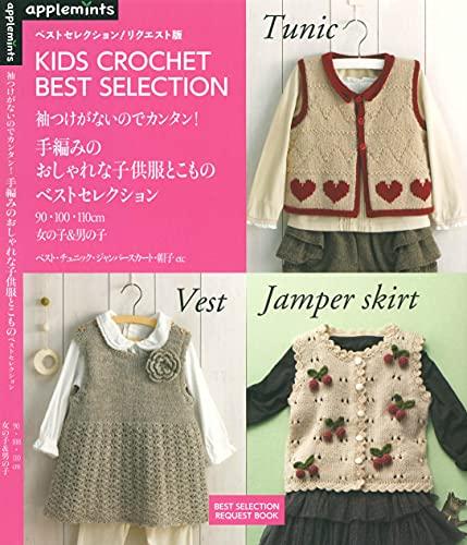 ベストセレクションリクエスト版 袖つけがないのでカンタン!手編みのおしゃれな子供服とこものベストセレクション