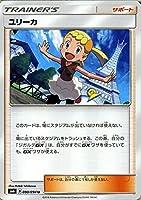 ポケモンカードゲームSM/ユリーカ(U)/禁断の光