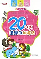Regrouping Addition and Subtraction within 20 (Eyesight Protection Version) (Chinese Edition)