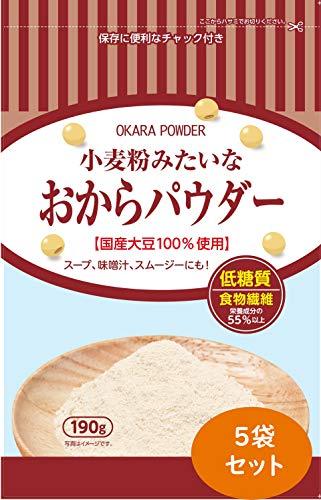 おからパウダー 国産 小麦粉みたいなおからパウダー 190g×5袋 超微粉 30μm(500メッシュ)