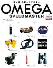 オメガ・スピードマスター 最新版 (ワールド・ムック 1000)